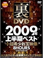 裏DVD 2009年上半期ベスト+超希少お宝映像 ダウンロード