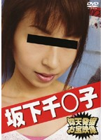 (eahv001)[EAHV-001] 仰天発掘 坂下千○子 ダウンロード