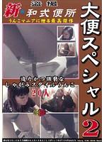盗撮 新★和式便所 大便スペシャル2 ダウンロード