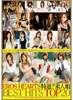 EROS HEARTS特選!!素人娘BEST HITS TOP 20 ダウンロード