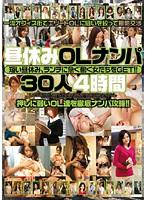 (ebe00008)[EBE-008] 昼休みOLナンパ30人4時間 ダウンロード
