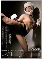 (ebod057)[EBOD-057] KUDO AKANE ダウンロード