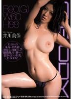 E-BODY 井川美保 ダウンロード