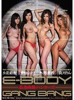 「E-BODY GANG BANG 長身肉棒ハンターズ」のパッケージ画像