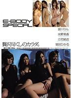 E-BODY SPECIAL 贅沢尽くしのカラダ。 ダウンロード