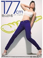 177cm WILD BODY 青山沙希