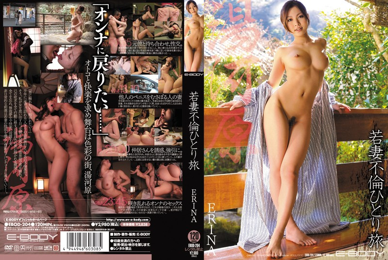 温泉にて、スレンダーの人妻、Erina出演の不倫無料熟女動画像。若妻不倫ひとり旅 ERINA