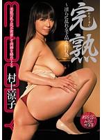 「完熟 〜淫らに乱れる下品な性行為 村上涼子」のパッケージ画像