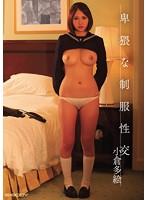 卑猥な制服性交 小倉多絵 ダウンロード