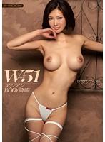 「W51アジアンBODY降臨 ヴィヴィアンラム」のパッケージ画像