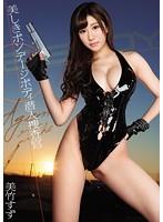 「美しきボンデージボディ潜入捜査官 美竹すず」のパッケージ画像