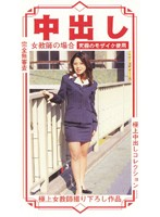 (ebr017)[EBR-017] 中出し 女教師の場合 ダウンロード