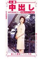 (ebr023)[EBR-023] 中出し 人妻 幸田美由起さん ダウンロード
