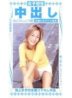 (ebr030)[EBR-030] 中出し 女子校生 みどりちゃん ダウンロード