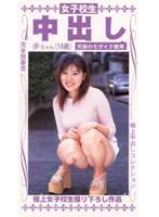 (ebr031)[EBR-031] 中出し 女子校生 歩ちゃん ダウンロード