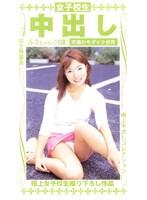 (ebr032)[EBR-032] 中出し 女子校生 ルミちゃん ダウンロード