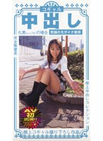 (ebr036)[EBR-036] コギャル中出し 礼美ちゃん(18歳) ダウンロード