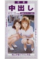 (ebr051)[EBR-051] 中出し 若妻 ひろみちゃん 美沙ちゃん ダウンロード