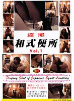 盗撮 和式便所 Vol.1 ダウンロード