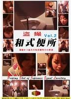 盗撮 和式便所 Vol.2 ダウンロード