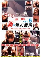 盗撮 新★和式便所 Vol.5 ダウンロード