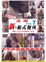 盗撮 新★和式便所 Vol.7 ダウンロード