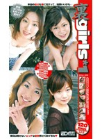 (edg002)[EDG-002] 裏girls*1 ダウンロード