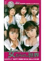 (edg006)[EDG-006] 女だらけの世界 VOL.1 巨乳OL痴女集団 ダウンロード
