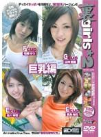 (edgd003)[EDGD-003] 裏girls*2 ダウンロード