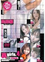 (edgd008)[EDGD-008] 裏girls*4 ダウンロード