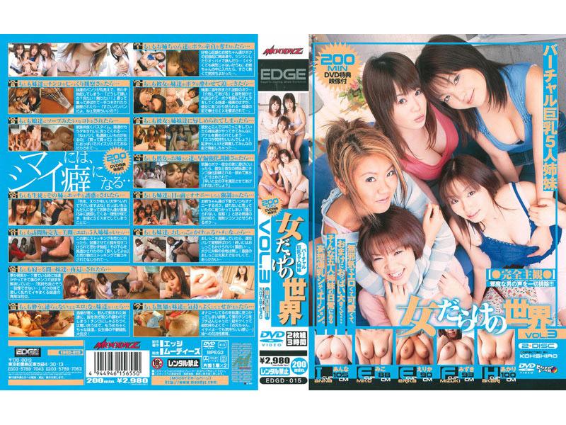 女だらけの世界 VOL.3 バーチャル巨乳5人姉妹