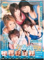 (edgd015)[EDGD-015] 女だらけの世界 VOL.3 バーチャル巨乳5人姉妹 ダウンロード