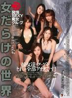 (edgd020)[EDGD-020] 女だらけの世界 VOL.4 発情SEXY痴女グループ ダウンロード