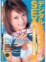 デジタルモザイクSEX 元気系コスプレ6本番 TSUKASA