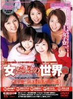 女だらけの世界 VOL.6 女子寮のSEXY巨乳お姉さん達