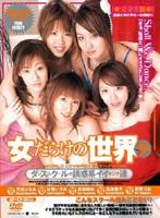 女だらけの世界 VOL.7 ダンススクールの誘惑系イイオンナ達
