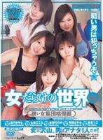 女だらけの世界 VOL.8 強い女集団格闘編