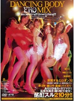 (edgd064)[EDGD-064] DANCING BODY ERO MIX2 Fascinating!!Bewitching!! ダウンロード