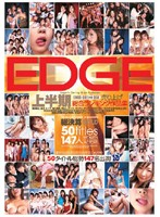 EDGE EDGD-001〜050 売り上げ総合ランキング作品集 上半期GOLD