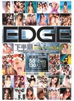 EDGE EDGD-051〜100 売り上げ総合ランキング作品集 下半期SILVER