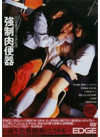 (edgd107)[EDGD-107] 強制肉便器 ダウンロード