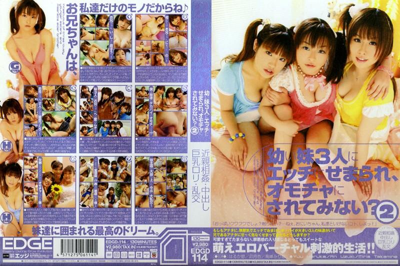 巨乳の姉、はるか悠出演の近親相姦無料美少女動画像。●い妹3人にエッチにせまられ、オモチャにされてみない? 2