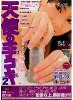 天使の手コキ 2