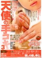 (edgd125)[EDGD-125] 天使の手コキ 3 ダウンロード