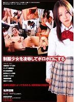 「制服少女を凌辱してボロボロにする」のパッケージ画像