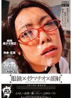 (edgd156)[EDGD-156] 眼鏡×イラマチオ×顔射 ダウンロード