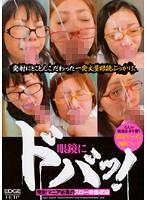 (edgd162)[EDGD-162] 眼鏡にドバッ! ダウンロード