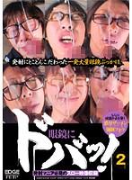 (edgd00172)[EDGD-172] 眼鏡にドバッ! 2 ダウンロード