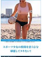 スポーツ少女の股間を思う存分堪能してヌキたい! ダウンロード