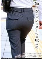 働く女×パンツスーツ×尻コキ